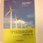 Governance of Energy in China